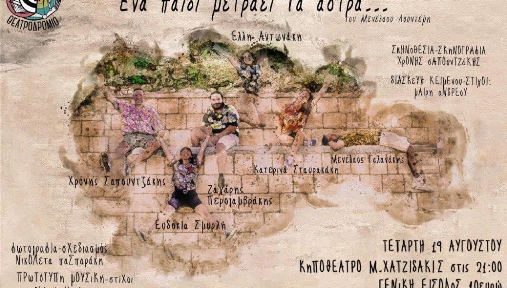 Κηποθέατρο Μ. Χατζιδάκις: «Ένα παιδί μετράει τ' άστρα»