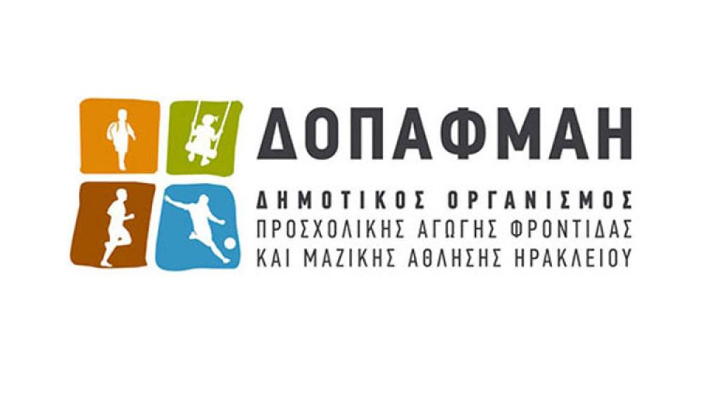 ΕΣΠΑ: Έναρξη διαδικασίας κατάθεσης Voucher στους Παιδικούς Σταθμούς του Δήμου Ηρακλείου