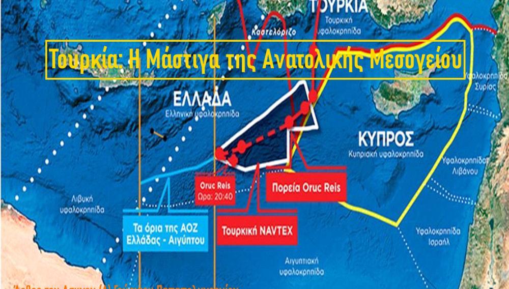 Τουρκία, η μάστιγα της ανατολικής Μεσογείου