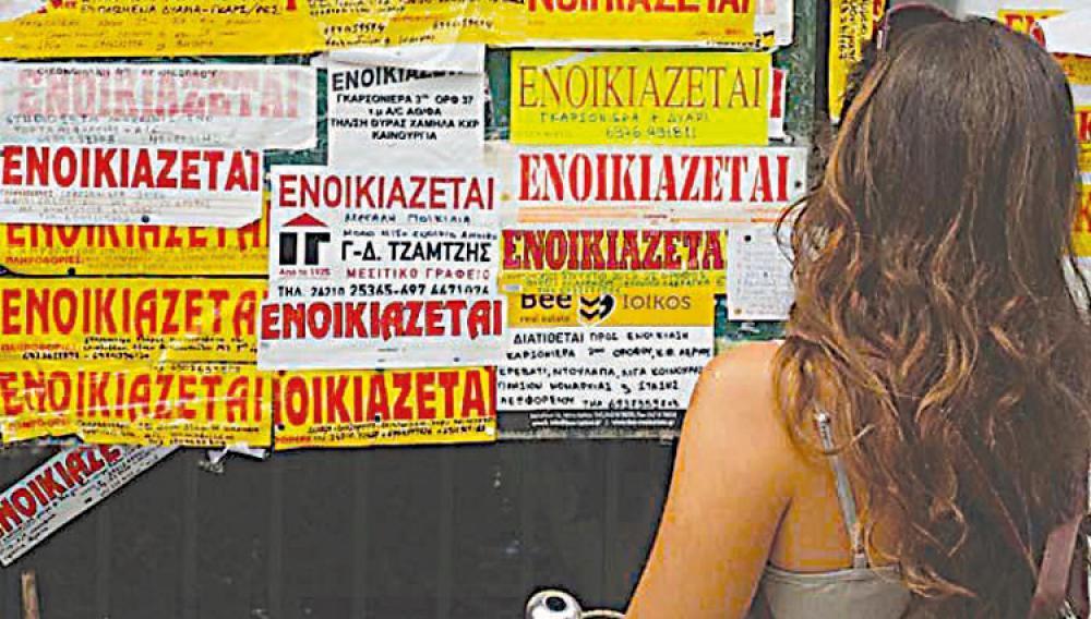 Συμβουλές πριν την ενοικίαση φοιτητικού σπιτιού από την Ένωση Προστασίας Καταναλωτών Κρήτης