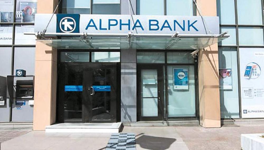Αίτημα υπαγωγής στον «Ηρακλή» από την Alpha