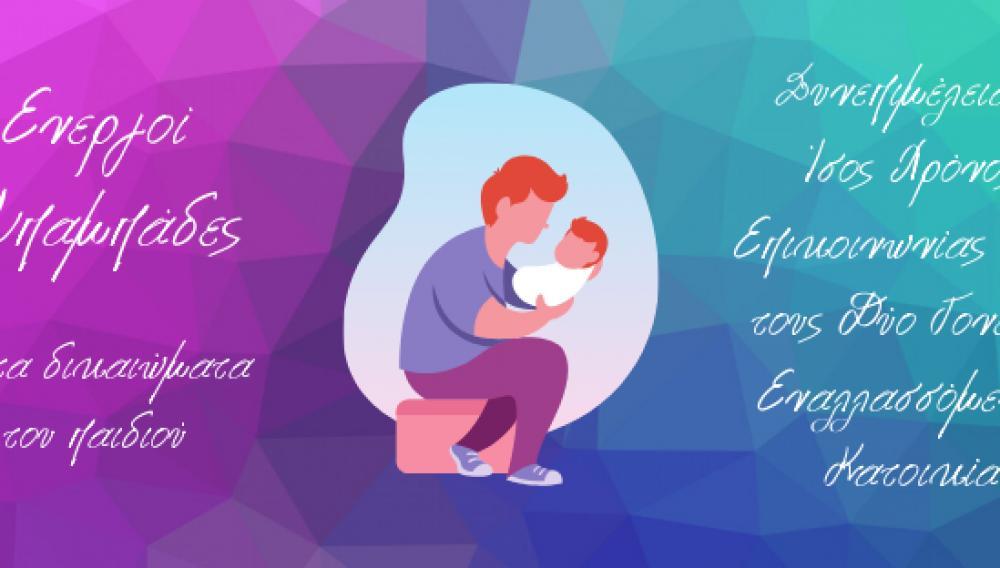 Εταιρία Ελλήνων Ψυχολόγων υπέρ της συνεπιμέλειας