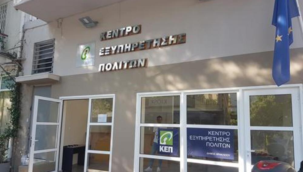 Αυτό είναι το ωράριο λειτουργίας των κεντρικών ΚΕΠ του Δήμου Ηρακλείου