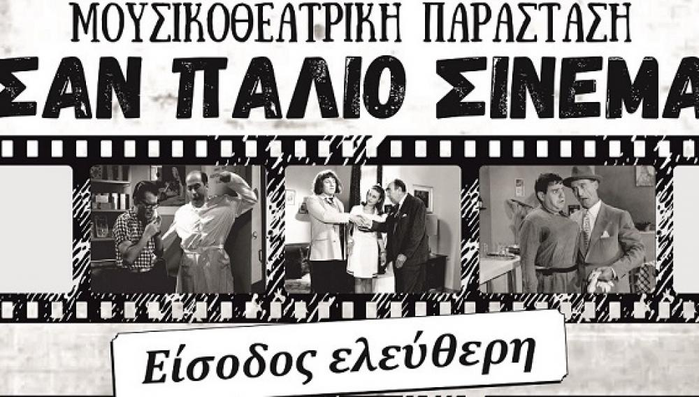 «Σαν παλιό σινεμά»