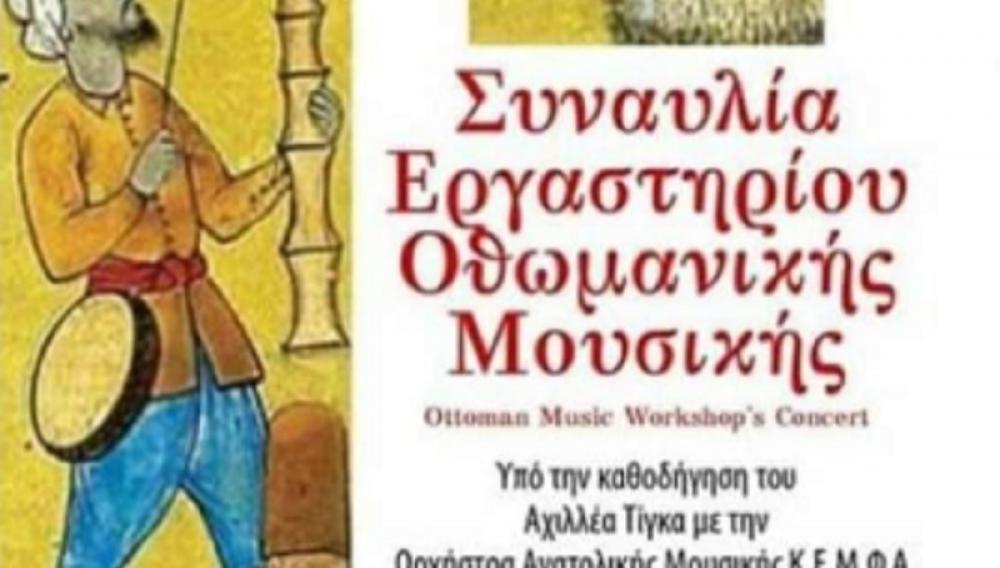 Συναυλίες «οθωμανικής μουσικής» στην Ελλάδα και οι «Οθωμανοί Έλληνες»