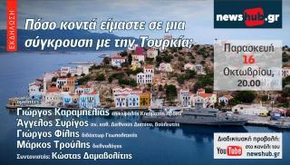 Θέμα newshub.gr: Πόσο κοντά είμαστε σε μια σύγκρουση με την Τουρκία;
