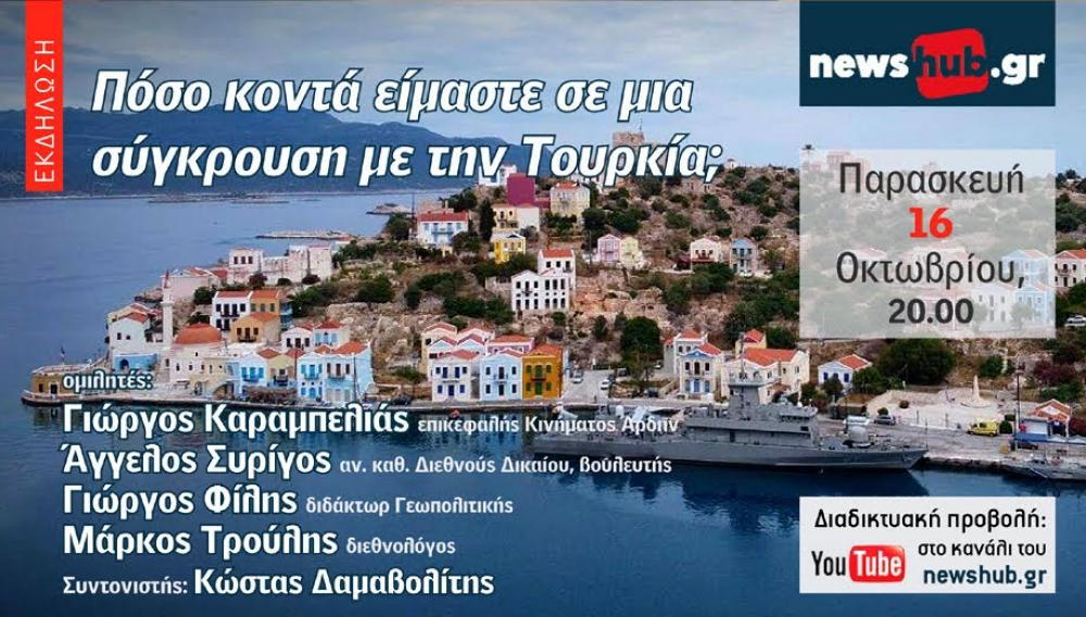 «Πόσο κοντά είμαστε σε μια σύγκρουση με την Τουρκία;»: Εκδήλωση από το newshub.gr