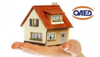 Δωρεάν σπίτια σε ευάλωτους παραχωρεί ο ΟΑΕΔ - Δικαιούχοι