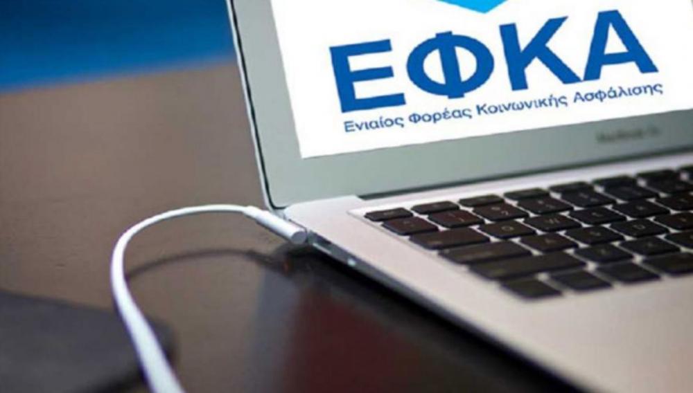 Εξυπηρέτηση στον e-ΕΦΚΑ με ηλεκτρονικό ραντεβού