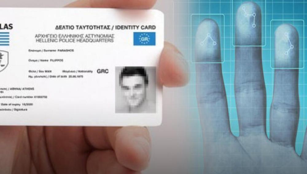 Τέλος ΑΦΜ, ταυτότητα και ΑΜΚΑ - Αυτός είναι ο Προσωπικός Αριθμός