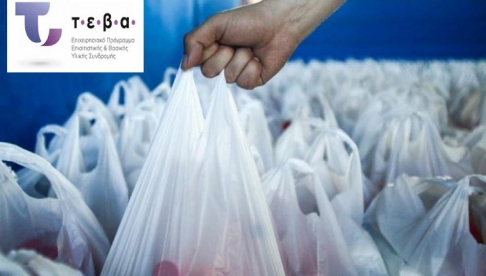 Διανομή τροφίμων μέσω του προγράμματος ΤΕΒΑ (6η διανομή)