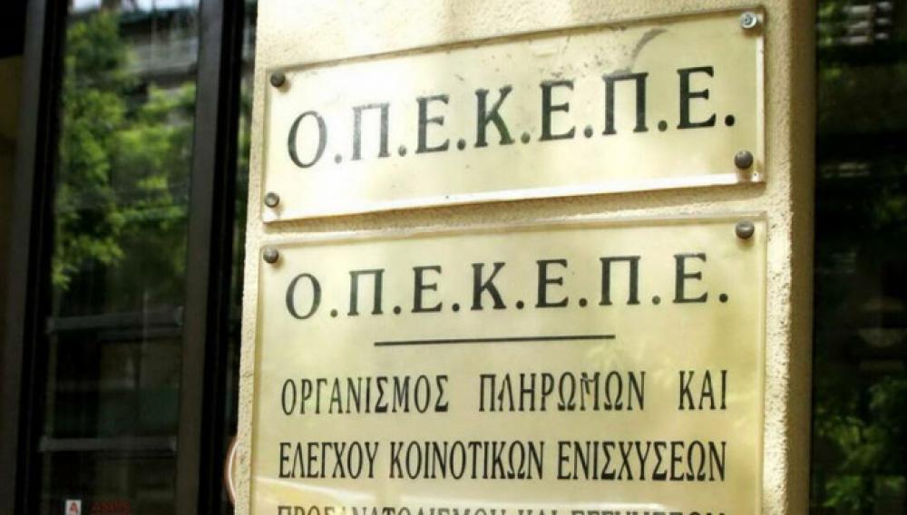 ΟΠΕΚΕΠΕ: Πλήρωσε 5,5 εκατ. ευρώ σε 168 δικαιούχους