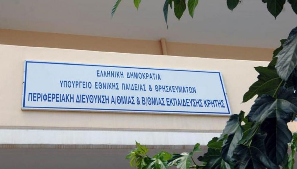 Οι γονείς από Κοκκίνη και Γούρνες στην Περιφερειακή Διεύθυνση Κρήτης