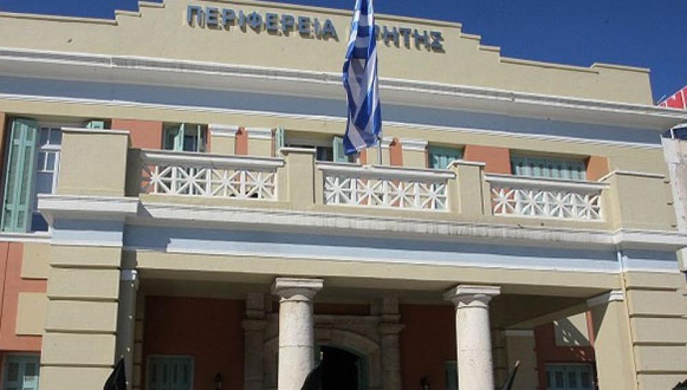 Συνεδρίαση Περιφερειακού Συμβουλίου μέσω τηλεδιάσκεψης