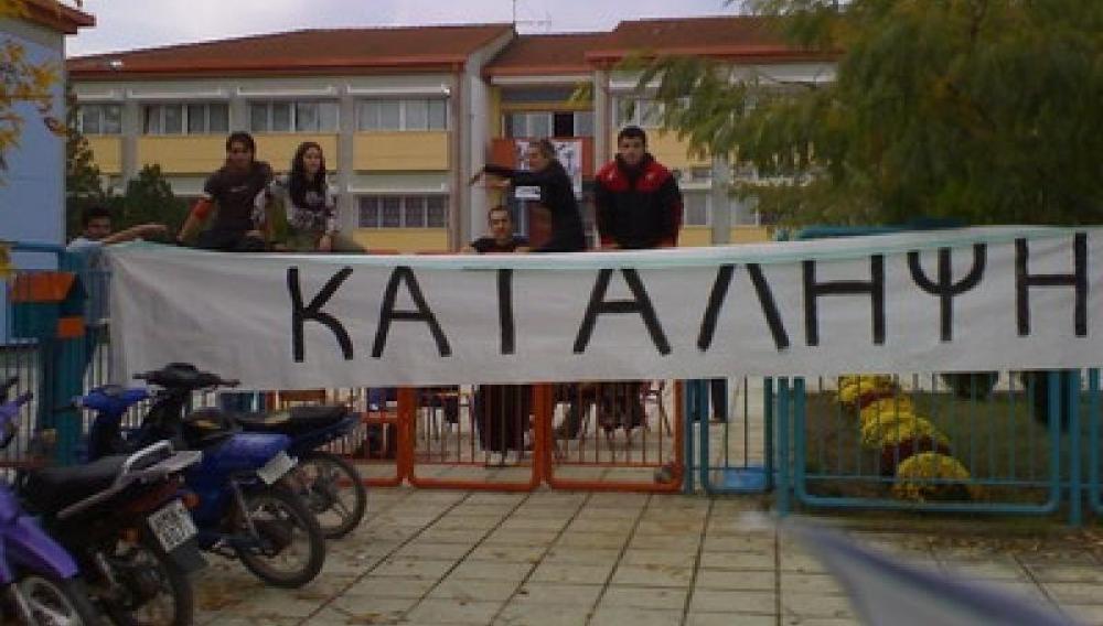 «Μπαράζ» καταλήψεων στα σχολεία της Κρήτης - Τι ζητούν οι μαθητές