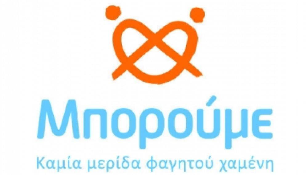 «Μπορούμε» – Συνεργασία Δήμου Μαλεβιζίου με το Ίδρυμα Σταύρος Νιάρχος
