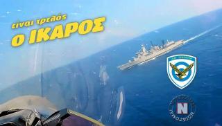 Eλληνικά F 16: Έλληνας πιλότος «χάζεψε» Γάλλους, Ιταλούς και Τούρκους (βίντεο)