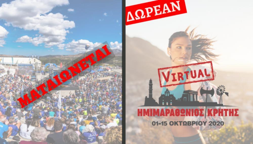Ματαιώνεται ο Ημιμαραθώνιος Κρήτης αλλά θα τρέξουμε... virtual