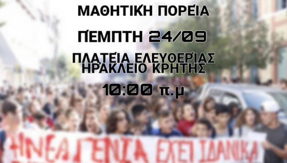 Ηράκλειο: Μαθητική πορεία στην πλατεία Ελευθερίας 24/9 στις 10:00