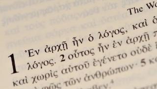 Η ισχύς της ελληνικής Γλώσσας