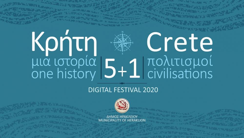 Δύο διαδικτυακά φεστιβάλ στο κανάλι Πολιτισμού του Δήμου Ηρακλείου