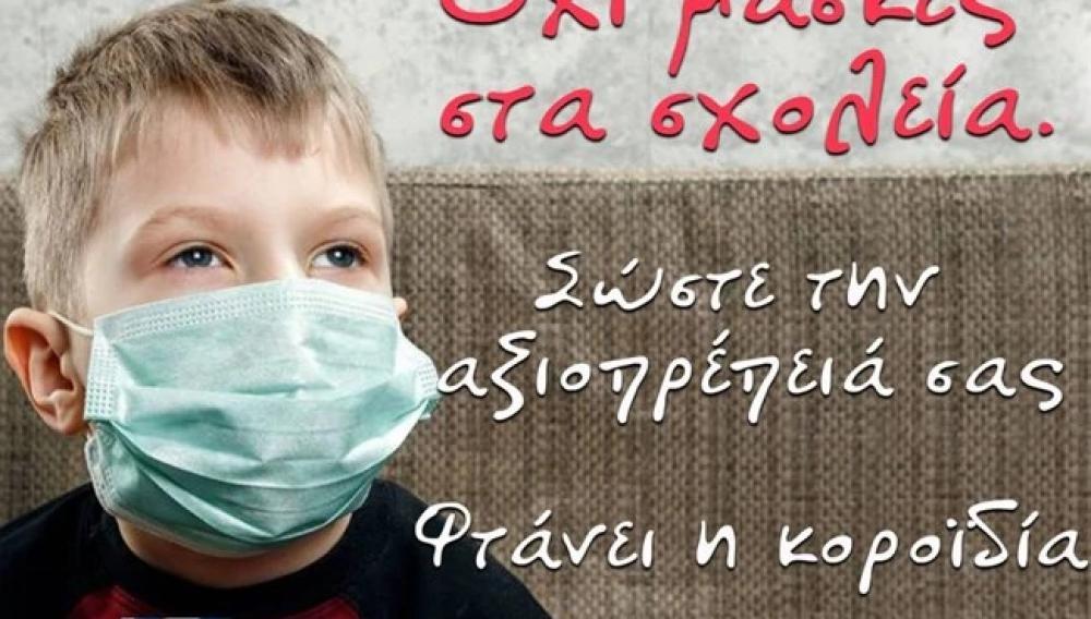 Τραβάνε το σχοινί οι αρνητές της μάσκας - Ανήσυχοι δάσκαλοι και γονείς στην Κρήτη! (φωτογραφιες)