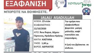 Μεσαρά: Αγωνία για έναν 23χρονο - Χάθηκαν τα ίχνη του
